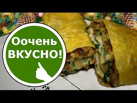 Шаурма Домашняя 😍 или Рулет из Лаваша с Сыром и Грибами! Очень ВКУСНО!