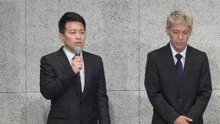 宮迫博之さんと田村亮さんが謝罪会見