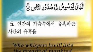 al nas.. korean Quran.wmv Thumbnail