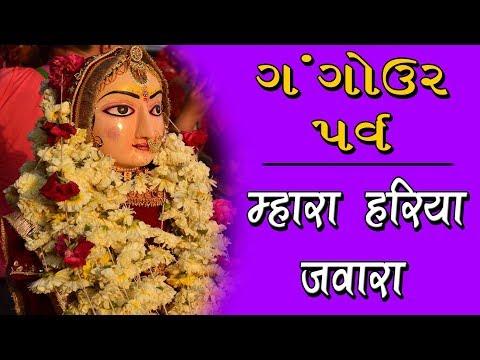 ગંગોઉર-પર્વ---म्हारा-हरिया-जवारा-||-mahara-hariya-jawara-||-gangour-parv-2019-||