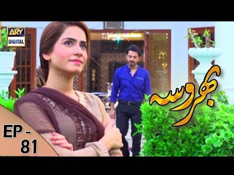Bharosa - Ep 81 - 30th August 2017 - ARY Digital Drama