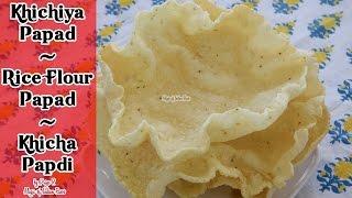 Khichiya Papad | Rice Flour Papad | Khicha Papdi | Priya R | Magic of Indian Rasoi