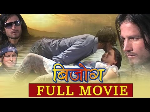 """New Nepali Movie :""""Bijog""""कर्णाली अन्चंलको पर्यटकीय स्थलमा छायांकन गरिएको चलचित्र वियोग  """