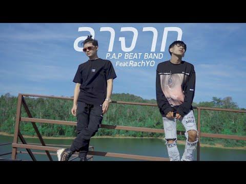 คอร์ดเพลง ลาจาก P.A.P BEAT BAND feat.RachYO รัชโย