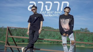 P.A.P BEAT BAND - ลาจาก feat.RachYO (Official MV)