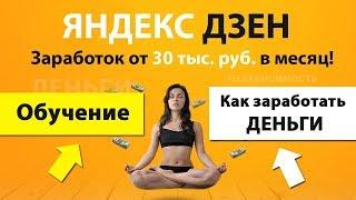 Заработок на яндекс дзен без сайта. Схема заработка на яндекс дзен. Секреты заработка в яндекс дзен.
