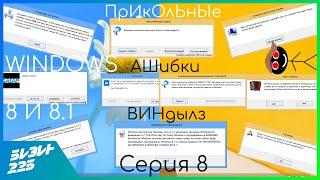 (S. 01 EP. 08)Прикольные ошибки Windows. Windows 8 и 8.1