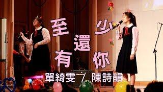 Publication Date: 2019-03-03 | Video Title: 歌唱比賽暨聖誕聯歡 2018 - 單綺雯 / 陳詩韻 (至少