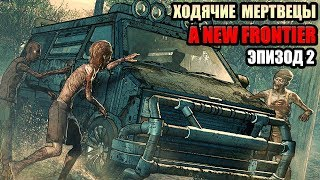 THE WALKING DEAD A NEW FRONTIER Прохождение  ЭПИЗОД 2 Episode 2