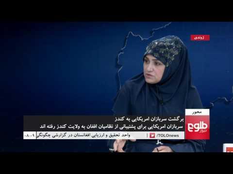 MEHWAR: Sending Of U.S Troops To Kunduz Discussed
