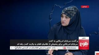 MEHWAR: Sending Of U.S Troops To Kunduz Discussed