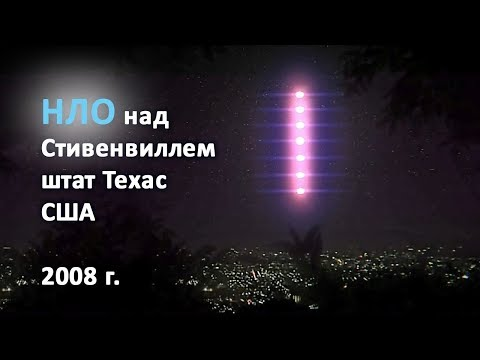 НЛО над Стивенвиллем, штат Техас, США 2008 г.