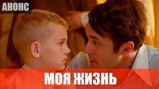"""Премьера в кино. Фильм """"Моя жизнь"""" - 2018 - мелодрама"""