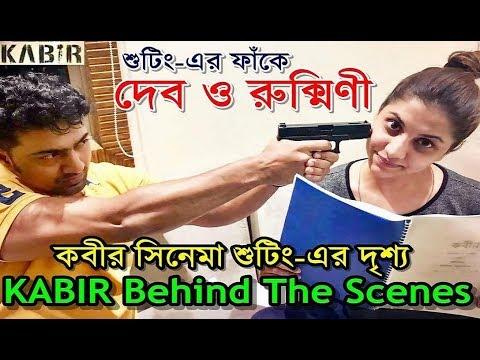 কবীর শ্যুটিংয়ের ফাঁকে দেব ও রুক্মিণী   Dev   Kabir Behind The Scenes   Dev's Kabir Film Shooting