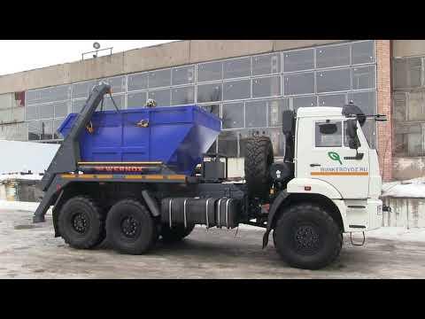 Портальный бункеровоз (SkipLoader) 14 тонн на шасси КАМАЗ 6х6 43118
