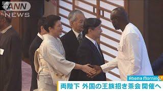 宮内庁は23日、前日の即位の礼に参列した外国の王族を招き、天皇皇后両陛下が茶会を開かれると発表しました。 宮内庁によりますと、茶会は...