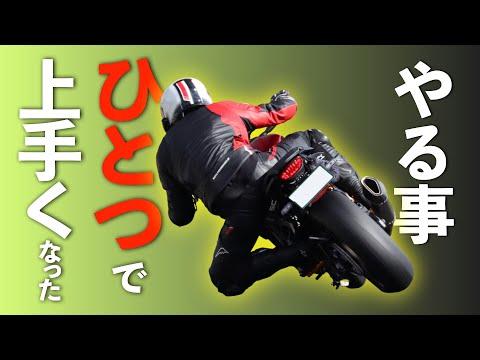 [コーナーの曲がり方]バイク初心者はコレだけで上手くなる!
