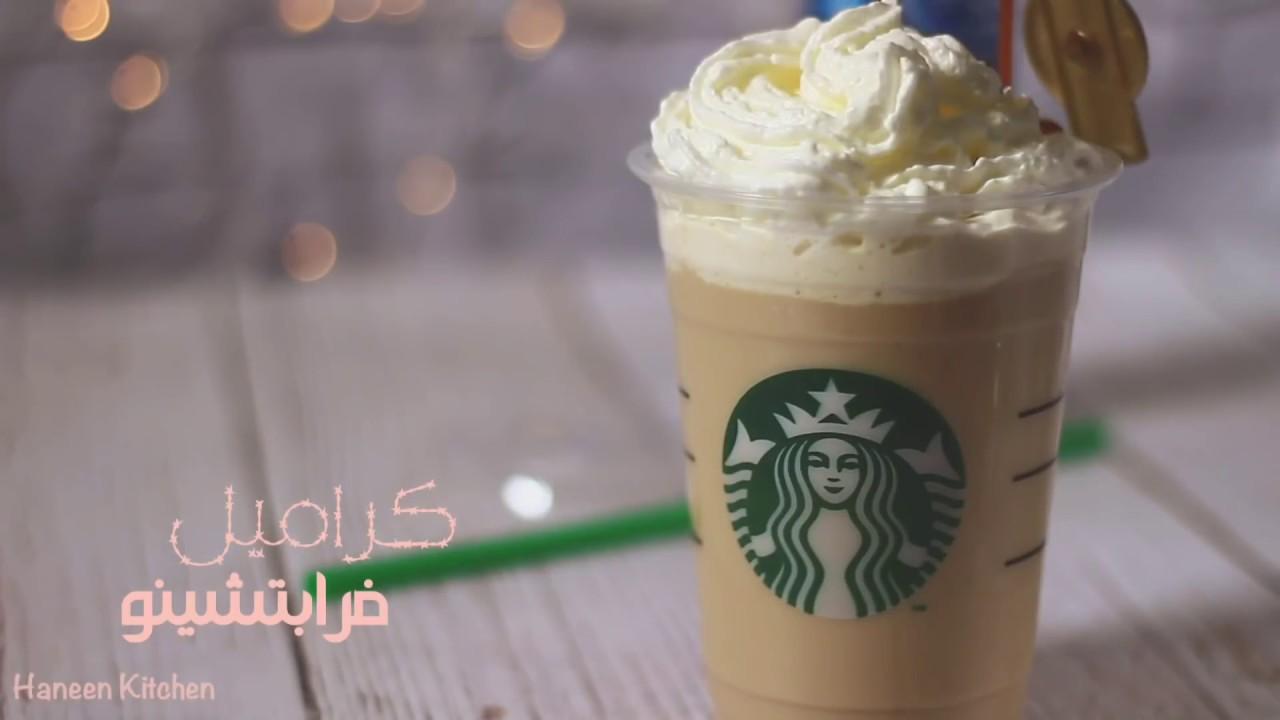 Caramel Frappuccino كراميل فرابتشينو Youtube