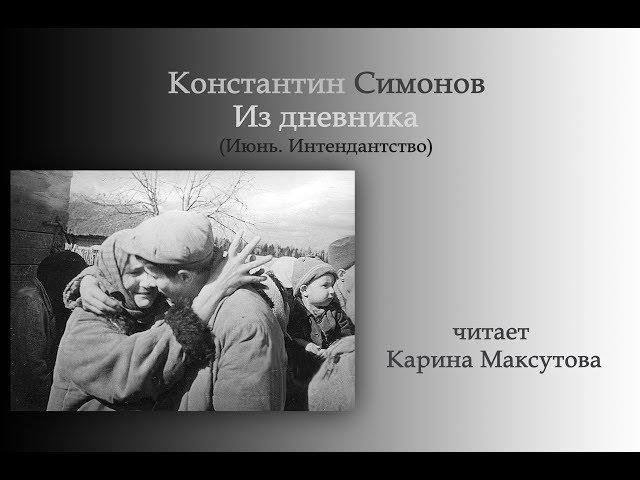Изображение предпросмотра прочтения – КаринаМаксутова читает произведение «Из дневника» К.М.Симонова