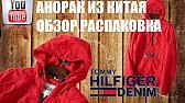 Анорак для подростка, цена 400 грн. , купить харків — prom. Ua. Анорак для подростка citystile интернет-магазин одежды от. Оптовые цены.