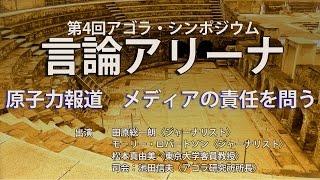 12月8日に静岡・掛川でシンポジウム「原子力報道 メディアの責任を問う...