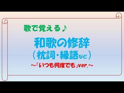 歌で覚える和歌の修辞(枕詞・縁...
