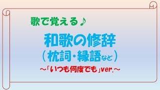 歌で覚える和歌の修辞(枕詞・縁語など)~いつも何度でもver.~