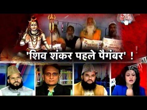 Halla Bol: Shiva Was First Prophet Of Muslims, Says Mufti Ilyas (Part 1)