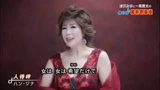 ドレス演歌 ハン・ジナ 人待岬