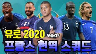 [피파4] 유로2020 우승 후보! 현역 프랑스 국가대표 250억 스쿼드! - 2연속 우승각?
