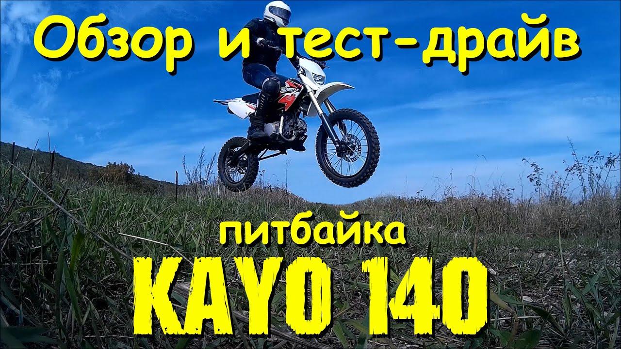Обзор и тест-драйв питбайка Kayo 140 [Moto Life]