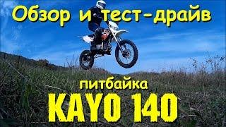 Обзор и тест-драйв питбайка Kayo 140