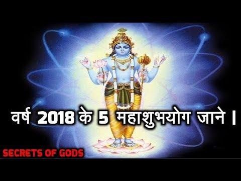 वर्ष 2018 के 5  महाशुभ योग जाने | Mahasubh Yog Of 2018.Pushya Yog 2018.