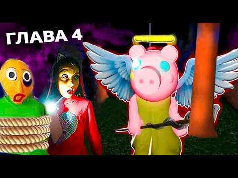 СЕКРЕТНАЯ КОНЦОВКА ПИГГИ 4 ГЛАВА Свинка как GRANNY в ДОМЕ Или Piggy Simulator ROBLOX с валеришка