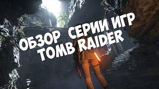 Обзор серии игр Tomb Raider (1996-2016)