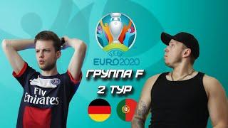 FIFA 21 ГЕРМАНИЯ ПОРТУГАЛИЯ ЕВРО2020