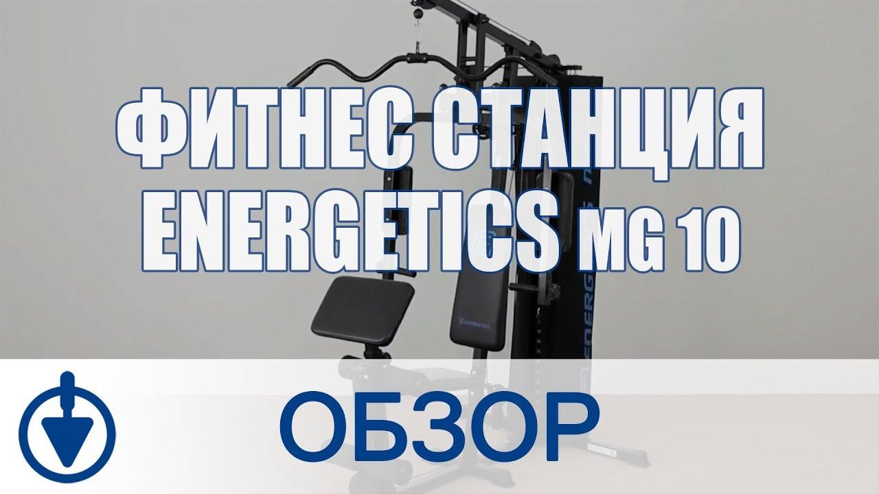 фитнес станция Energetics Mg 10 отличный тренажер для мужчин Youtube
