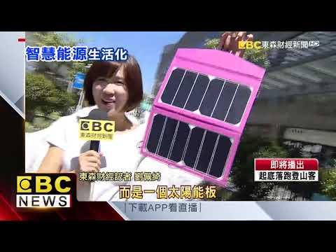 智慧能源生活化 太陽能包可替手機充電