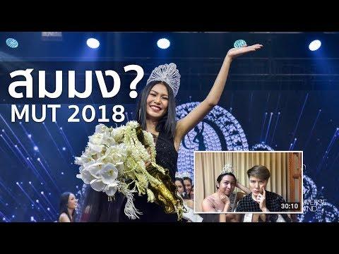 MUT 2018 นิ๊ง สมมงไหม ? Live | Recap | Bryan Tan
