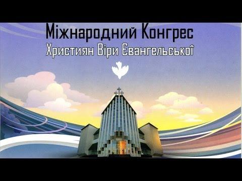 Альфа и Омега (Конгресс ХВЕ в г. Львов)