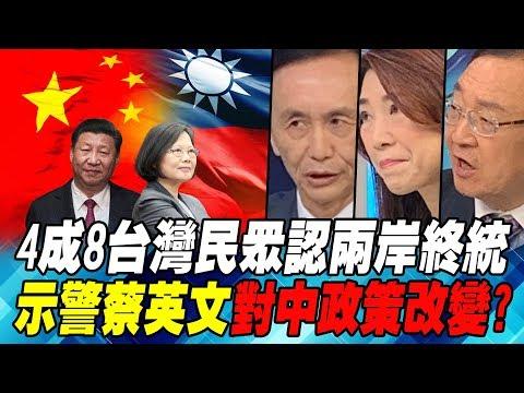 4成8台灣民眾認兩岸終統 示警蔡英文對中政策改變?|寰宇全視界20190119