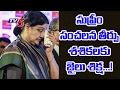 Golden Bay Resort to Jail for Sasikala!! | Telugu News | TV5 News