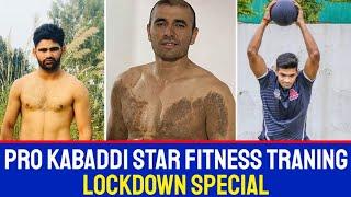 Pro Kabaddi Players Fitness Traning | Lockdown Special | PKL 8 | #ProKabaddi #KabaddiTraining