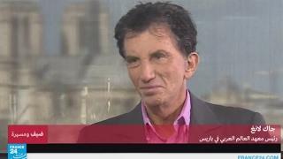 جاك لانغ - مدير معهد العالم العربي في باريس