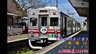 《全区間走行音》水間鉄道1000形 水間観音〜貝塚