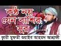 কন্ঠ নয় যেন বাশির সুর Bangla Waz 2018 Shuaeb Ahmed Ashrafi Mp3