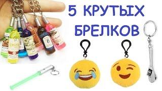 5 КРУТЫХ БРЕЛКОВ С Aliexpress | ОБЗОР + КОНКУРС!
