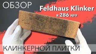 Обзор клинкерной плитки Feldhaus Klinker, Classic, Nolani, R286NF9