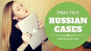 Russian cases trainer – Lesson 3 – English and Russian subtitles