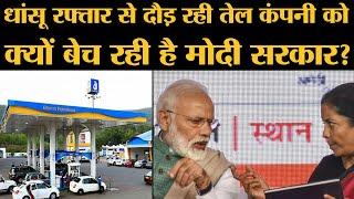 Modi Government Petroleum Company BPCL को Private हाथों में बेच तो Public को क्या मिलेगा  Slowdown
